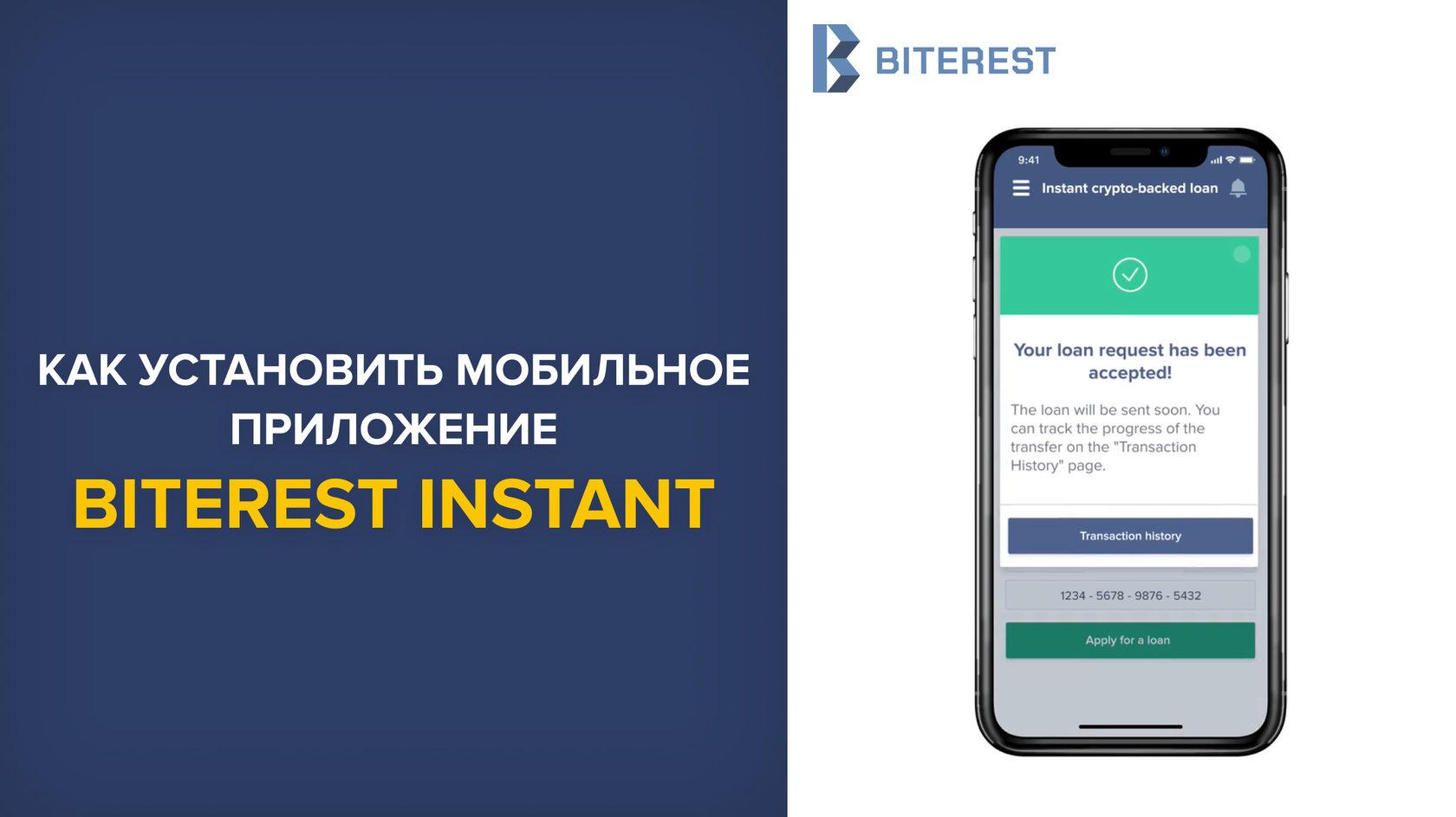 Приложение Biterest стало доступно для Android, iOS и Windows