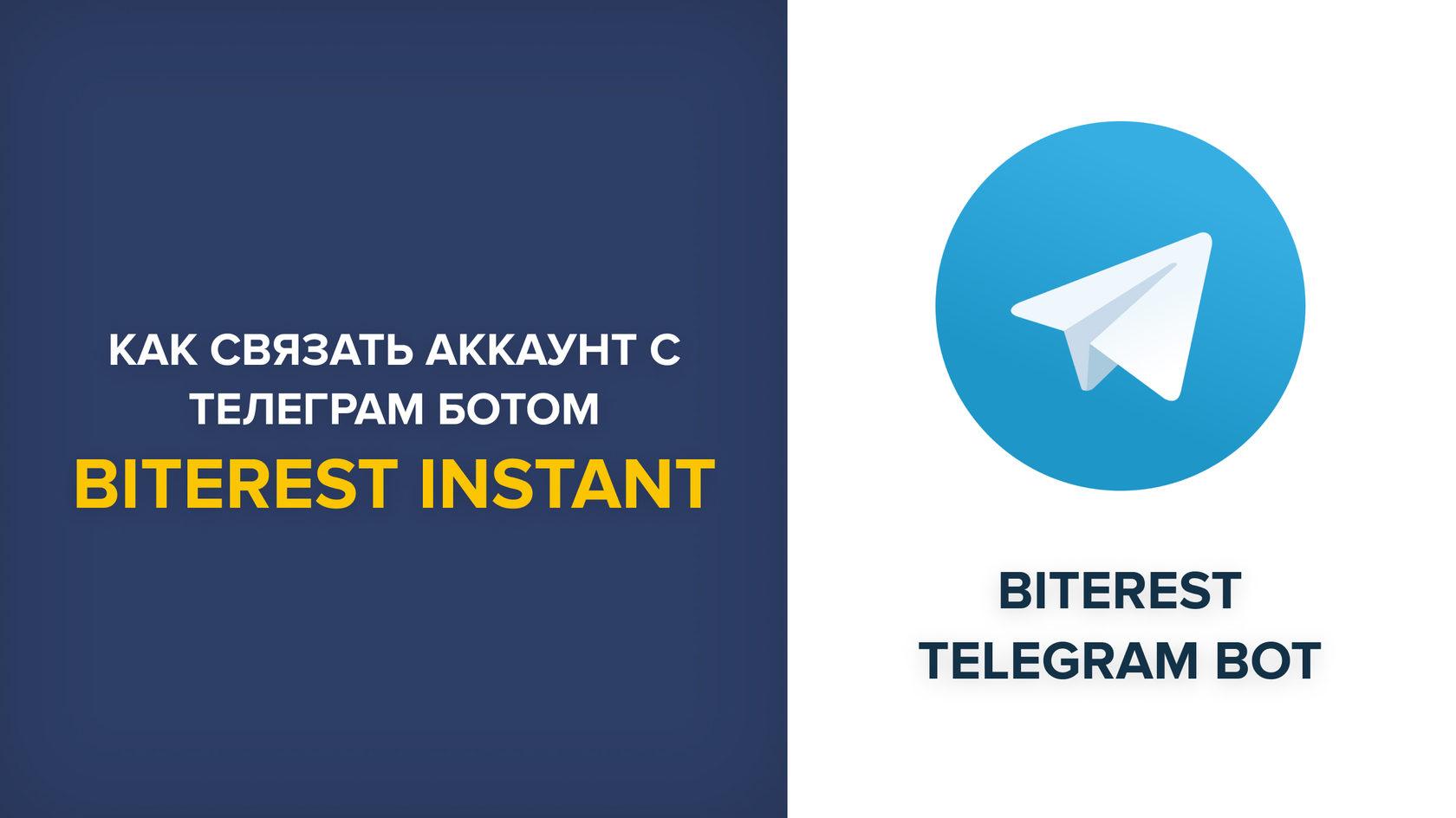 Biterest Telegram bot: как подключить к аккаунту?