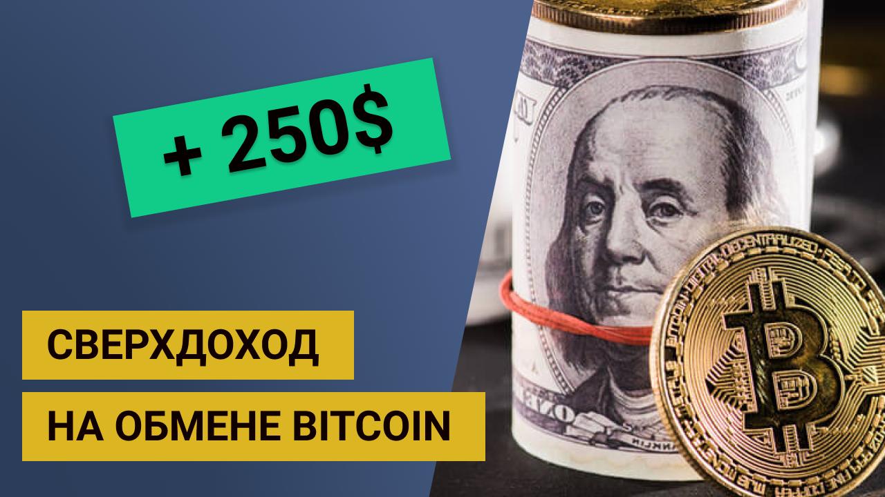 Сверхдоход для обменника: Как заработать в 2Х раз при продаже Биткоина
