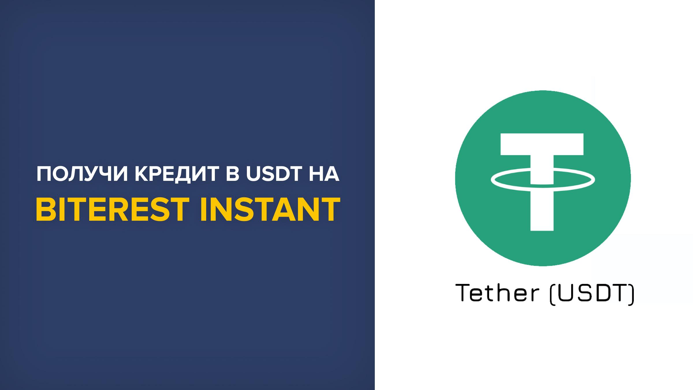 Добавлена возможность получать и погашать кредиты в USDT